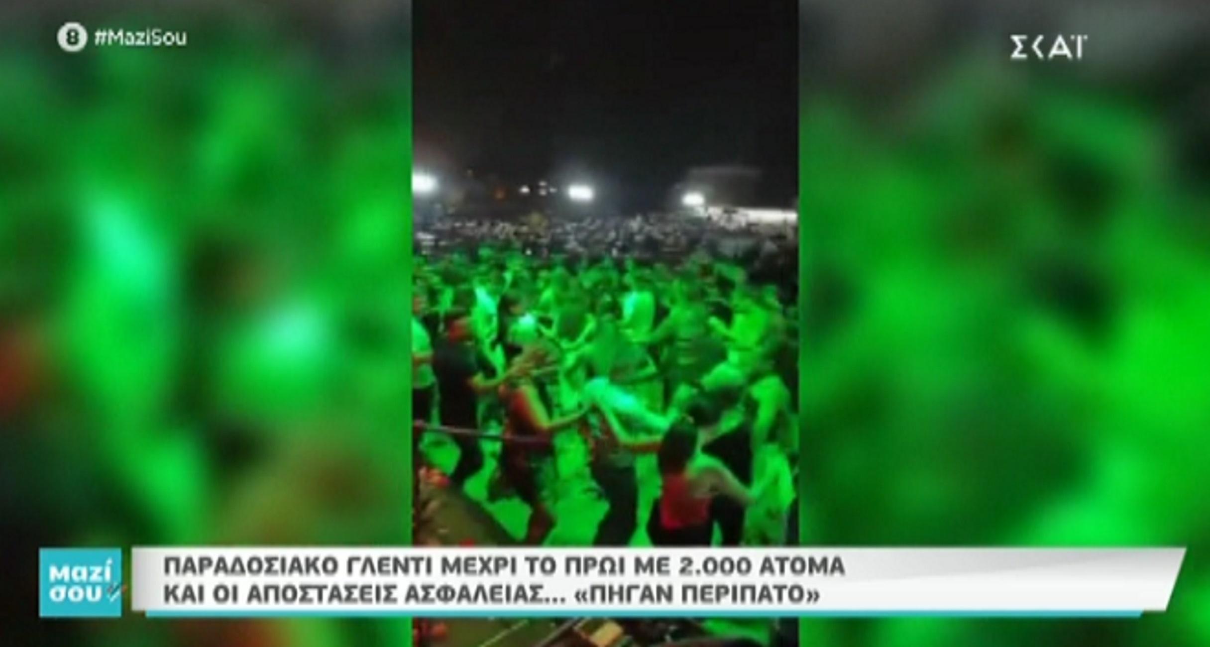 """Γουδί: Συνωστισμός σε γλέντι με 2.000 άτομα! """"Ο φακός τους έδειχνε παραπάνω"""" λέει ο διοργανωτής (Βίντεο)"""