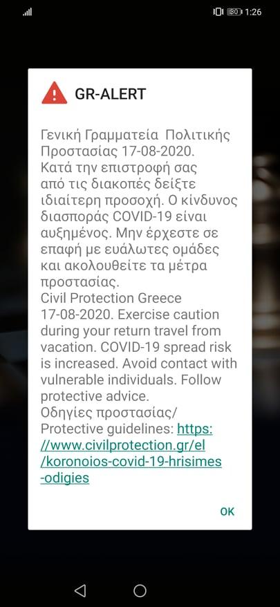 """Μήνυμα του 112 για την επιστροφή από τις διακοπές – """"Μην έρχεστε σε επαφή με ευάλωτες ομάδες""""...."""