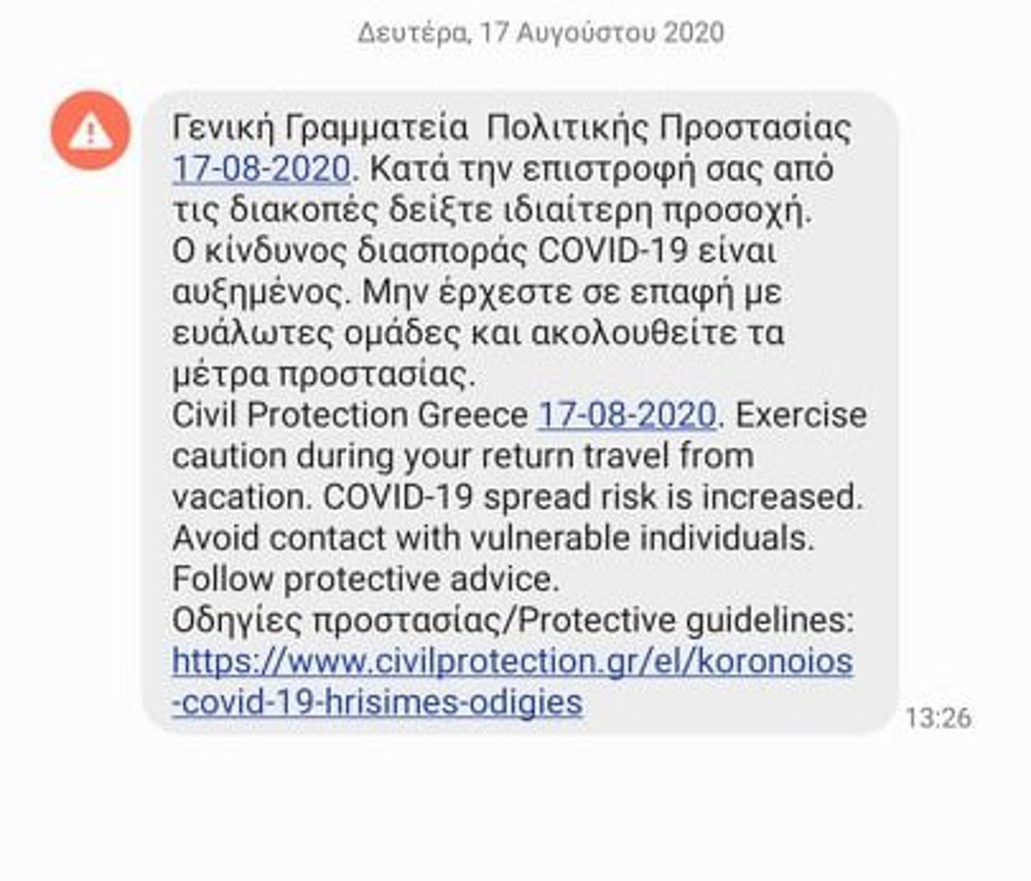 112: Τι πρέπει να κάνετε αν δεν λαμβάνετε τα μηνύματα της Πολιτικής Προστασίας