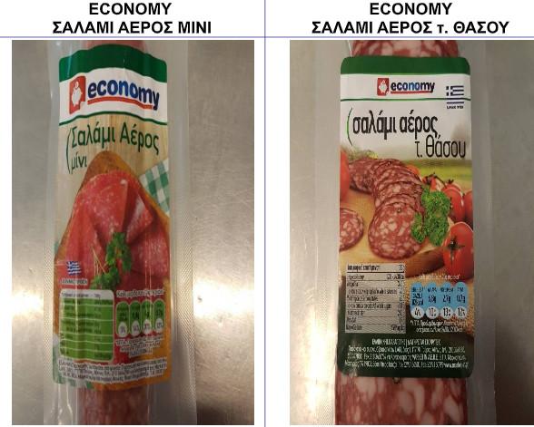 ΕΦΕΤ: Αποσύρονται σαλάμια! Μην τα καταναλώσετε εάν τα έχετε αγοράσει (pics)