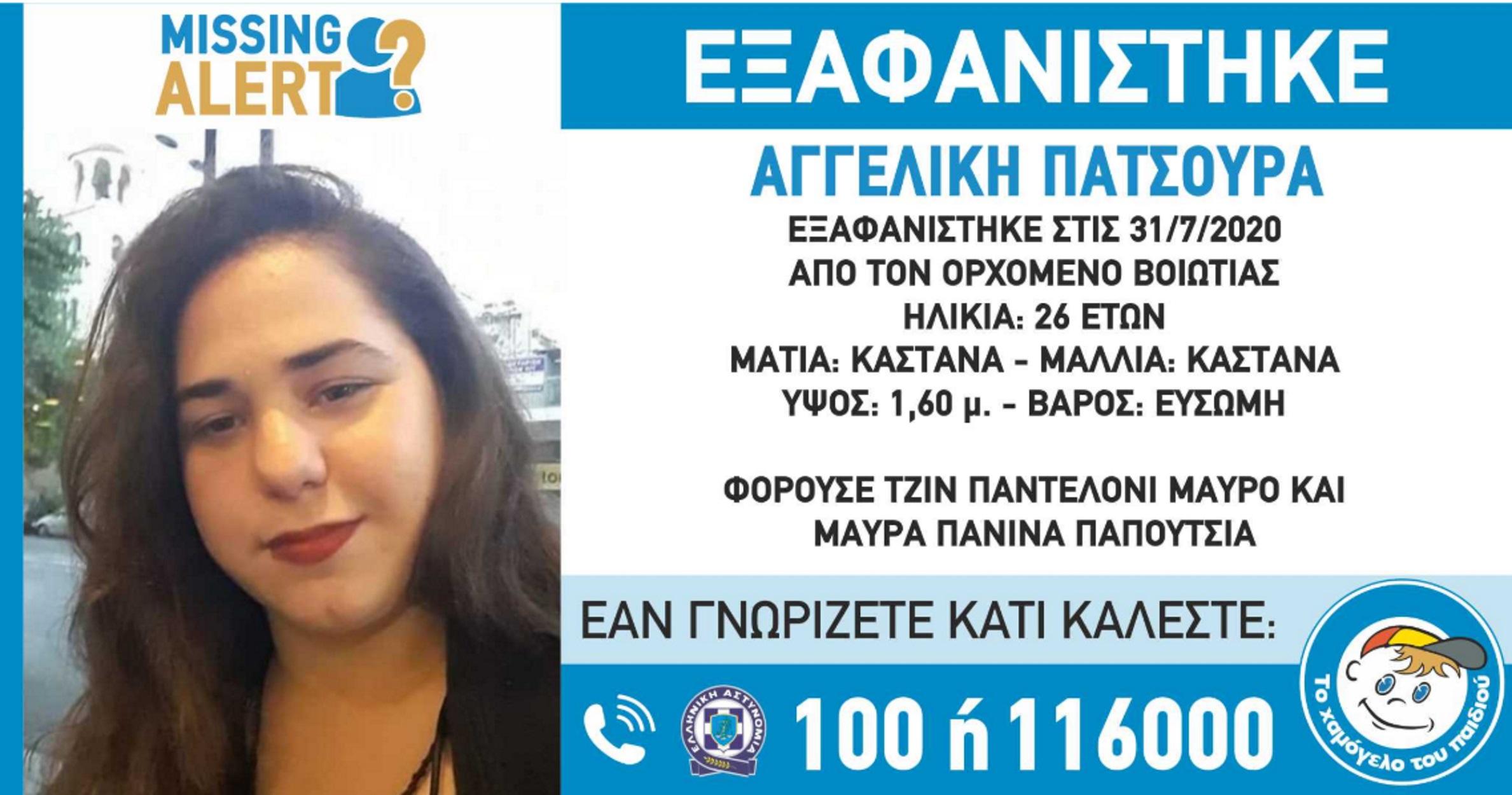 Θρίλερ στον Ορχομενό Βοιωτίας: Εξαφανίστηκε 26χρονη