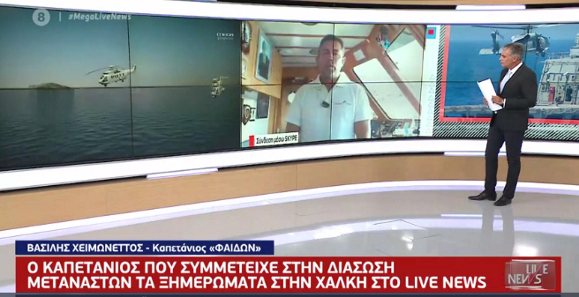 """Χάλκη: Ο καπετάνιος του """"Φαίδων"""" στο Live News – Έτσι ενήργησαν οι Τούρκοι (video)"""