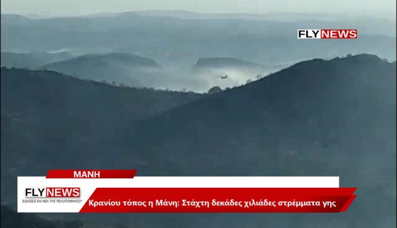 Φωτιά στη Μάνη: Τεράστια καταστροφή! Χιλιάδες στρέμματα έγιναν στάχτη (video)