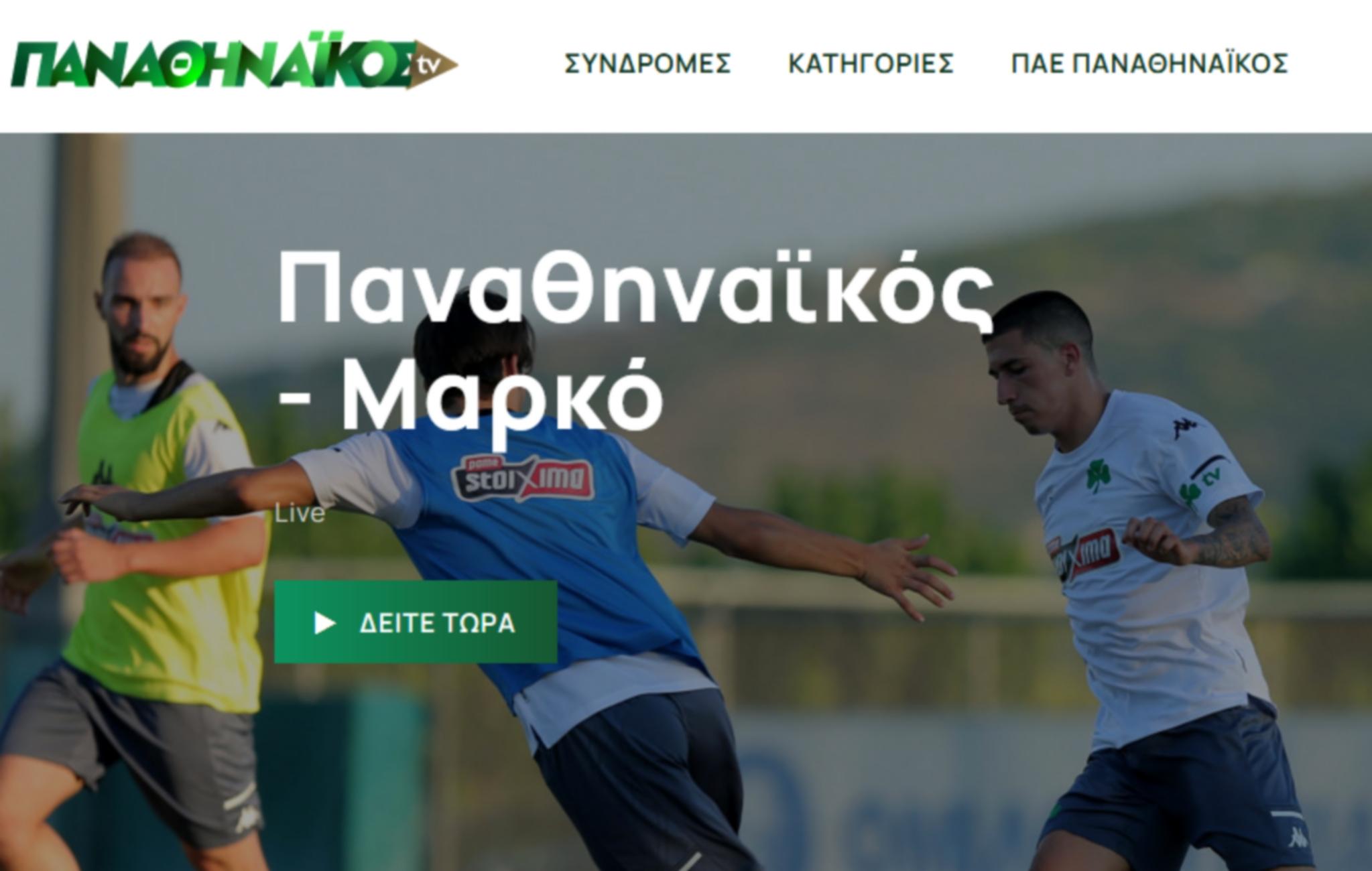 """Στον """"αέρα"""" το Παναθηναϊκός TV – Το πρώτο ματς που θα δείξει"""