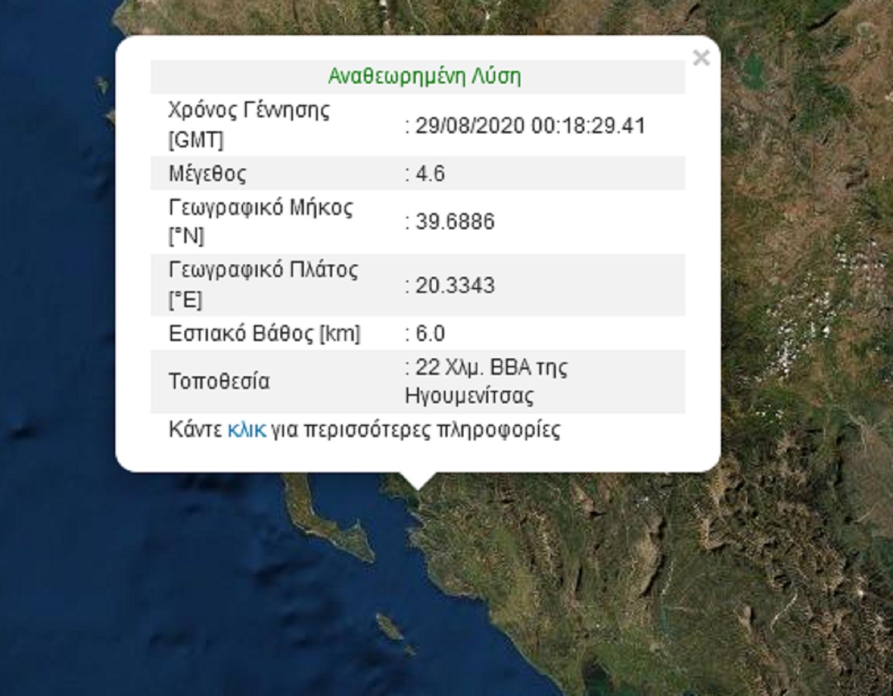 Σεισμός 4,6 Ρίχτερ κοντά στην Ηγουμενίτσα