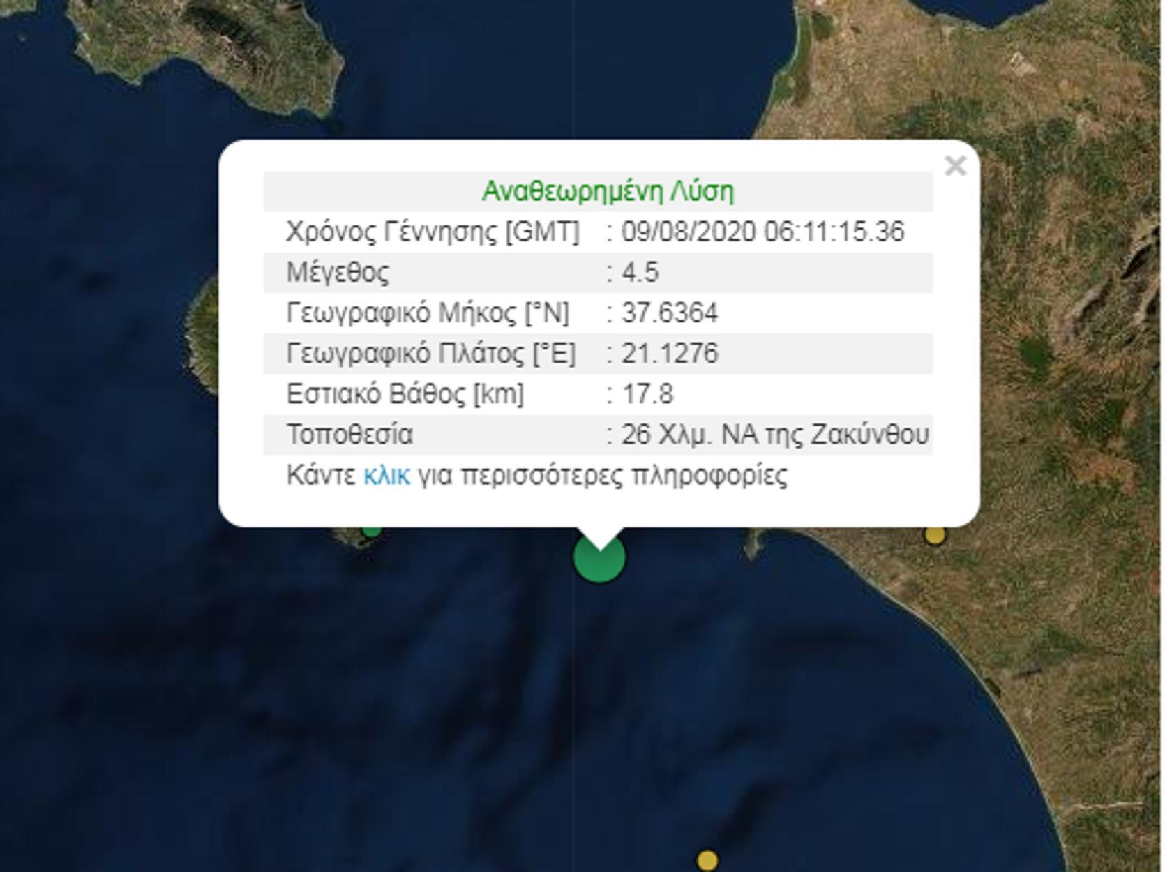 ΠΡΙΝ ΑΠΟ ΛΙΓΟ: Ισχυρός σεισμός 4,5 Ρίχτερ στην Ηλεία (pic)