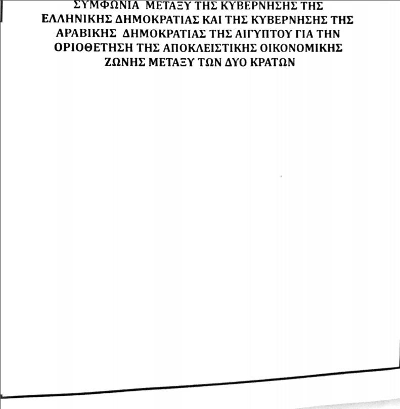 Αυτό είναι το κείμενο της συμφωνίας Ελλάδας και Αιγύπτου για την οριοθέτηση ΑΟΖ - Δείτε πως «χάρισαν» Καστελόριζο και Ρόδο....