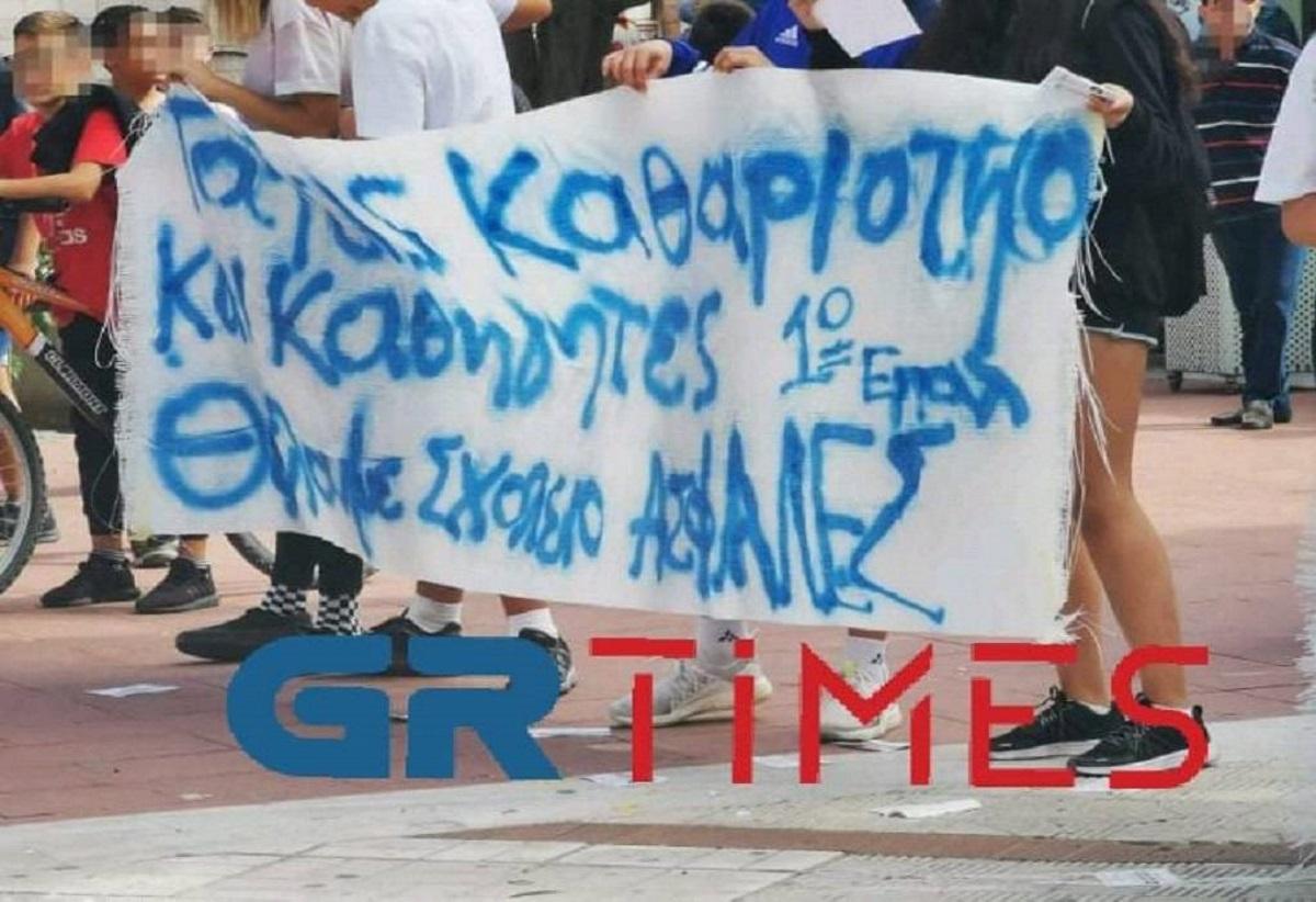 """Διαμαρτυρία μαθητών στη Θεσσαλονίκη – """"Μόνο με μάσκες χωρίς μέτρα δε γίνεται τίποτα"""" (video)"""