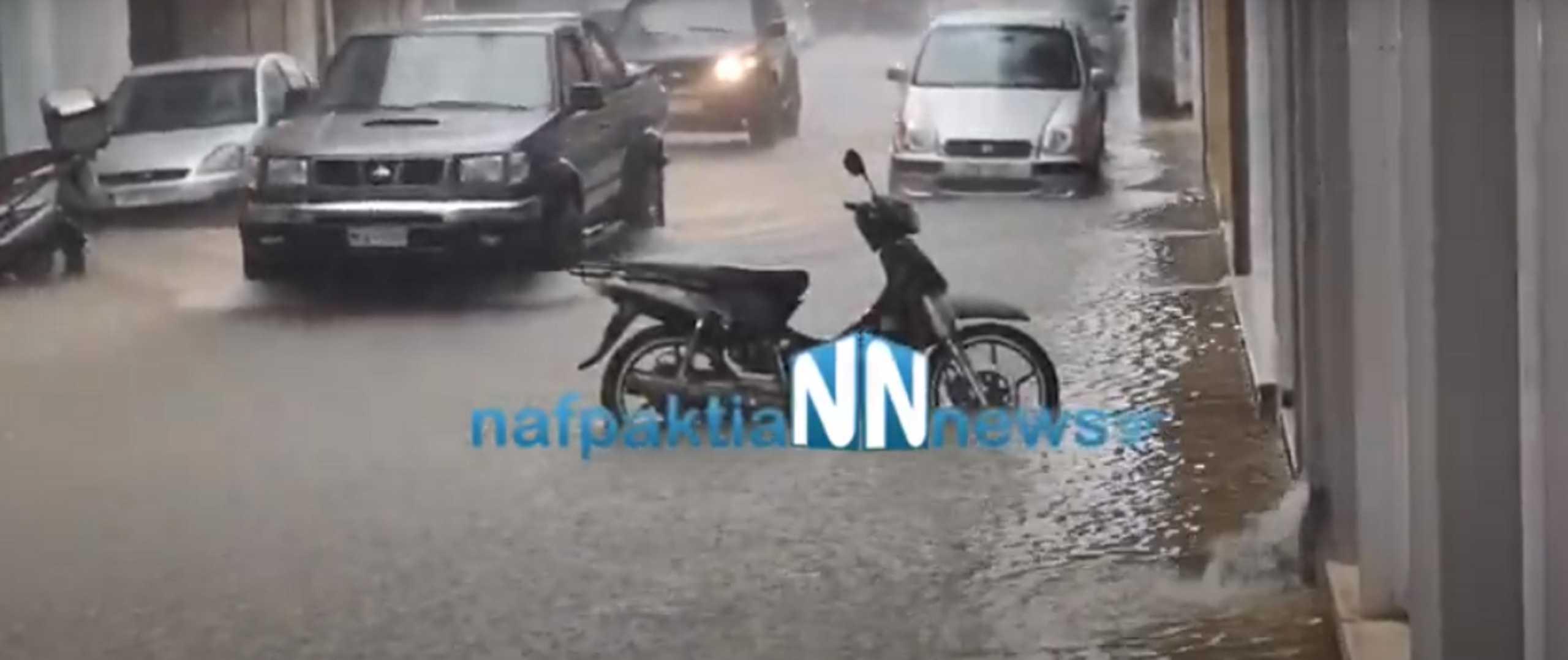 """Καιρός: """"Πνίγηκε"""" πάλι η Ναύπακτος – Ορμητικοί χείμαρροι οι δρόμοι (video)"""