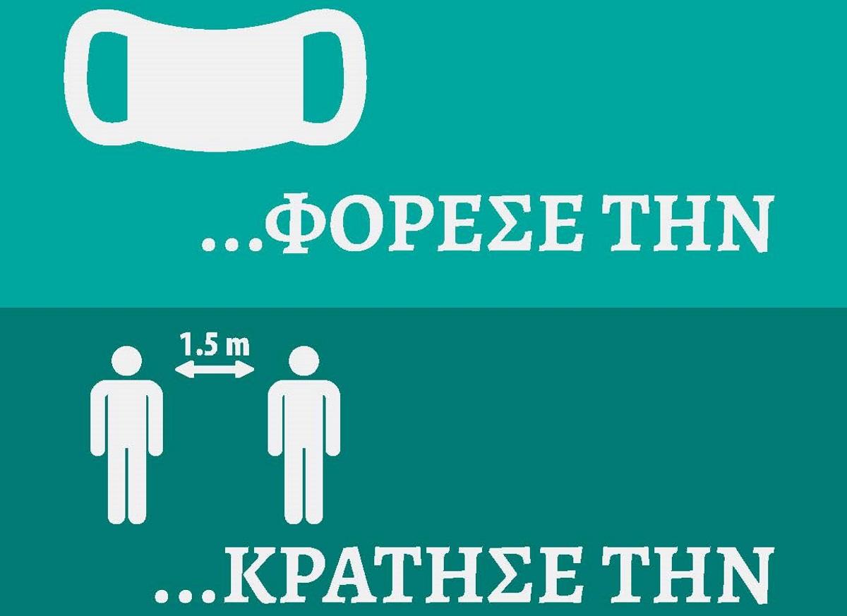 Θεσσαλονίκη: Αφίσες στα λεωφορεία για τα μέτρα προστασίας από τον κορονοϊό