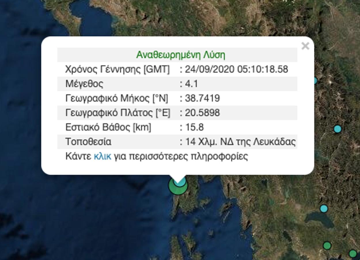 Σεισμός 4,1 ρίχτερ στην Λευκάδα