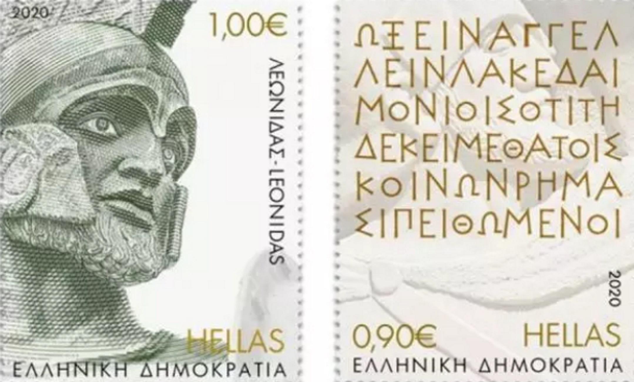 ΕΛΤΑ: Γκάφα με ορθογραφικά λάθη σε γραμματόσημο! Τα έκαναν μούσκεμα για τη Μάχη των Θερμοπυλών (Φωτό)