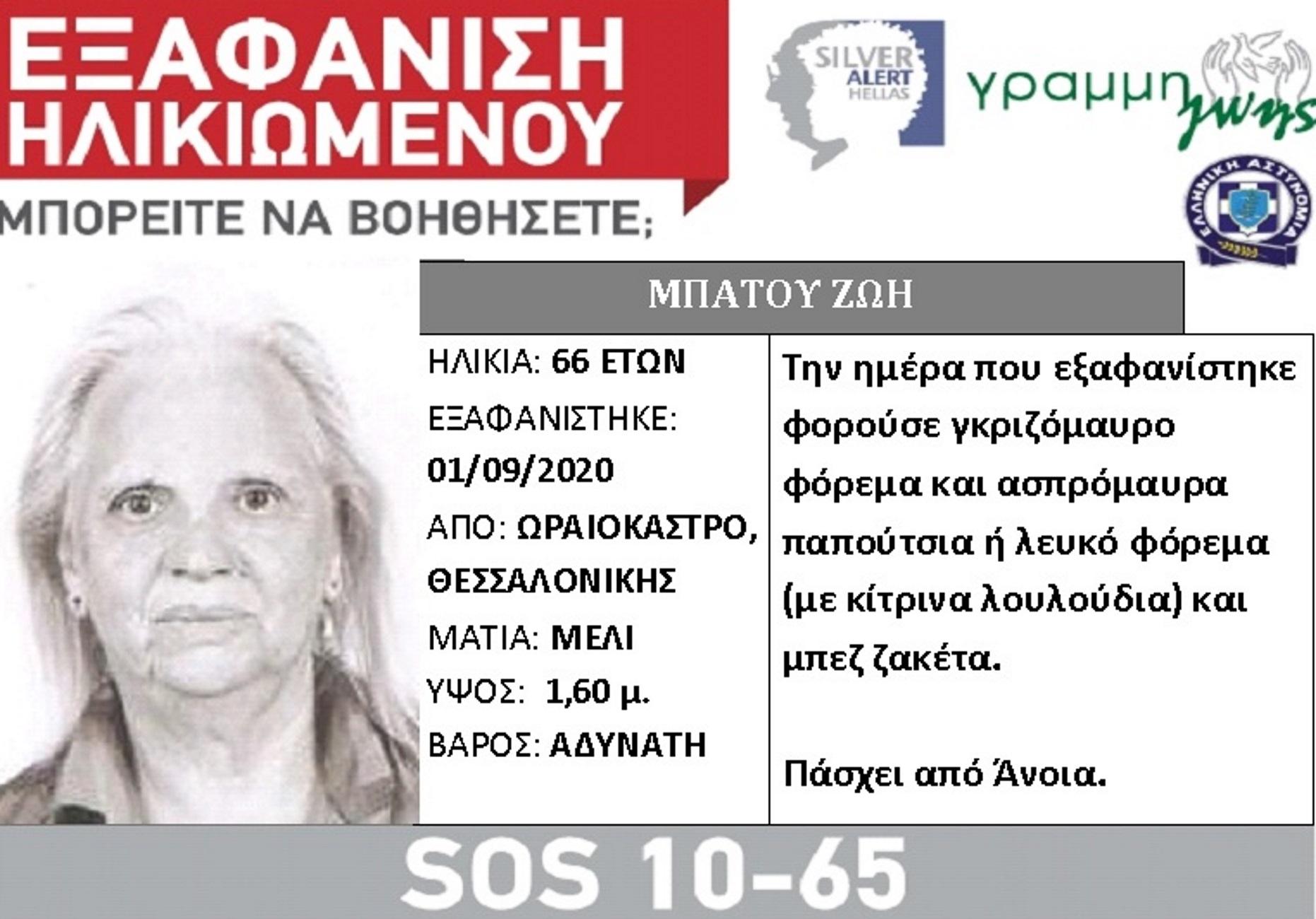 """Θεσσαλονίκη: Στο κόκκινο η αγωνία για το θρίλερ της εξαφάνισης γυναίκας! """"Η ζωή της βρίσκεται σε κίνδυνο"""""""