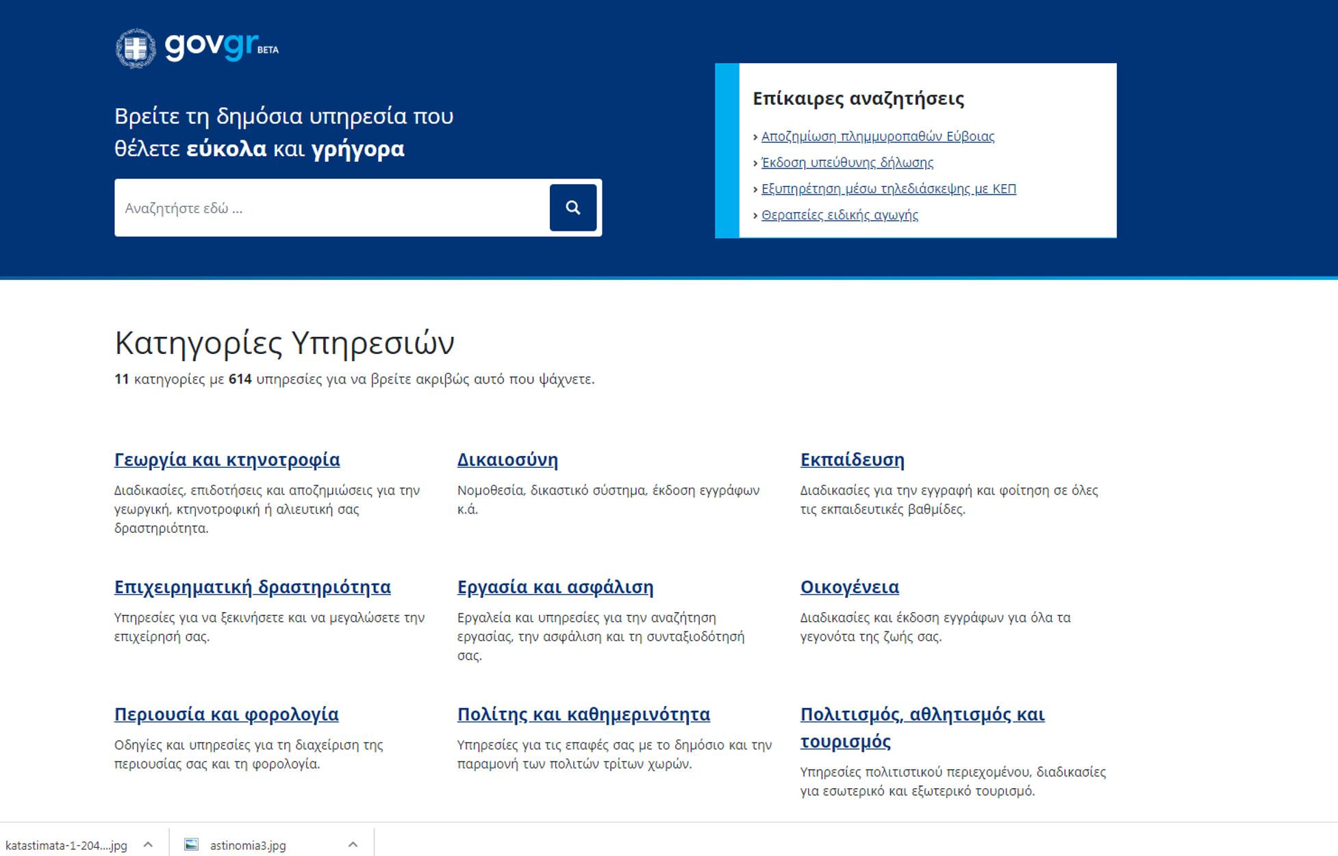 Αστυνομική ταυτότητα: Hλεκτρονικά η δήλωση απώλειας μέσω του gov.gr