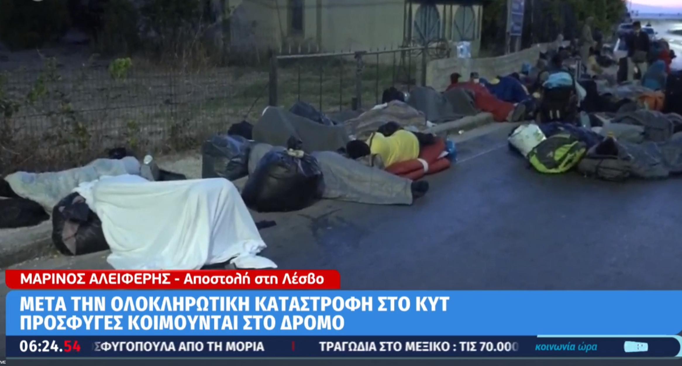 Θλιβερές εικόνες στη Μόρια! Άνθρωποι κοιμούνται μέσα στο δρόμο