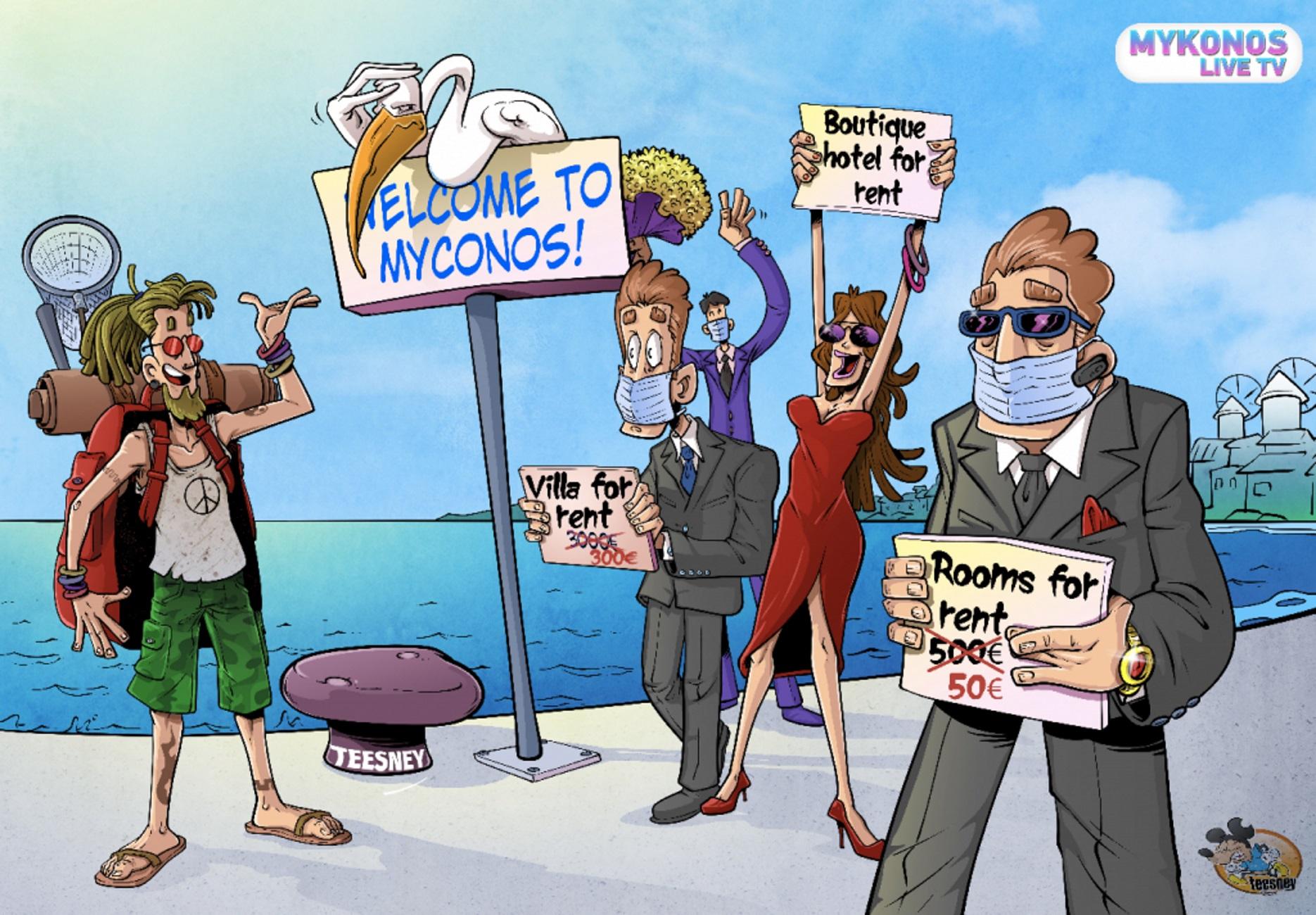 Μύκονος: Ο τουρισμός του φετινού καλοκαιριού μέσα σε ένα σατυρικό σκίτσο! Ρώσοι και Άραβες με το σταγονόμετρο