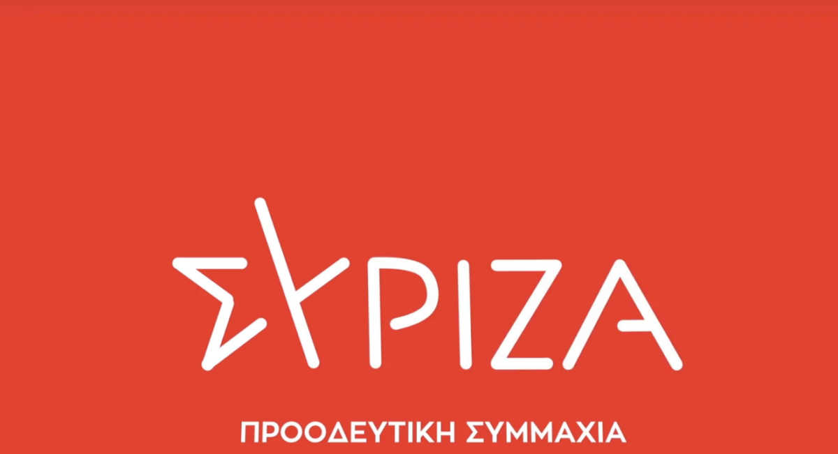 Νέο σήμα για το ΣΥΡΙΖΑ - Το παρουσίασε ο Αλέξης Τσίπρας -Δείτε το βίντεο....