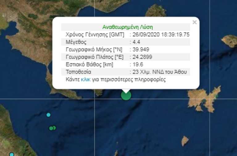 Δυνατός σεισμός κοντά στη Χαλκιδική