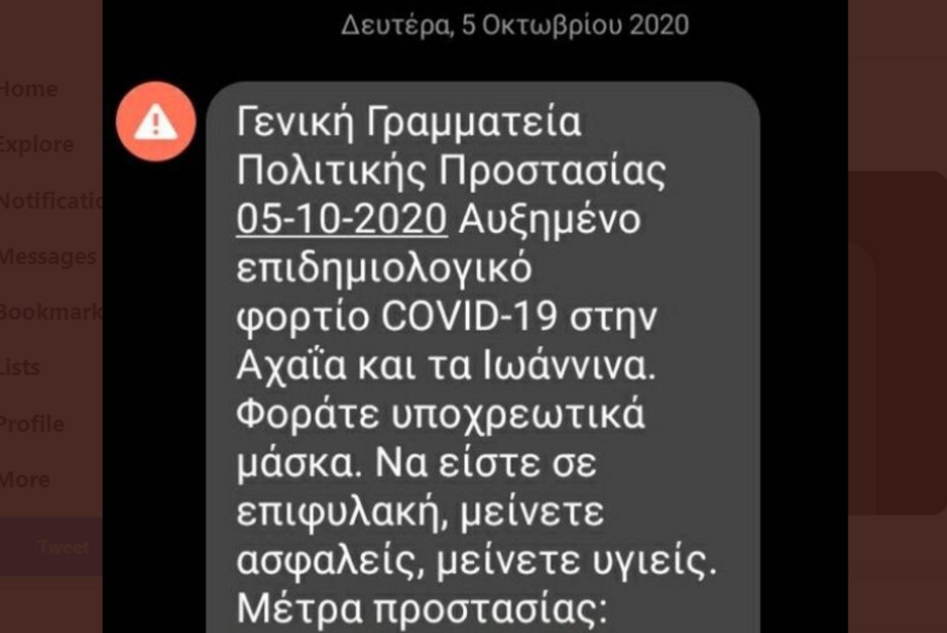 ALERT: Μήνυμα από το 112 σε Αχαΐα και Ιωάννινα για τα νέα μέτρα