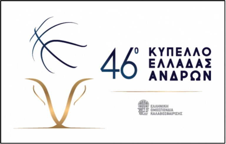 Κύπελλο Ελλάδας: Το πρόγραμμα της προημιτελικής φάσης