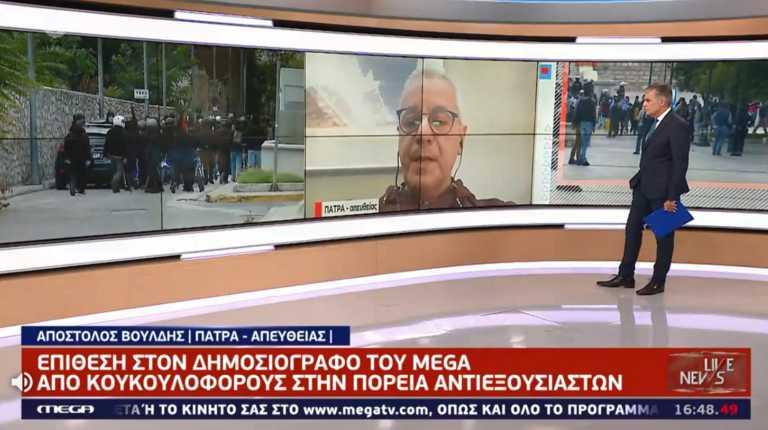 Πάτρα: Επίθεση σε δημοσιογράφο του MEGA από κουκουλοφόρους (video)