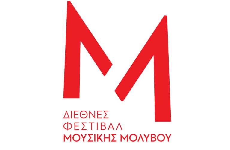 Ο Ελληνικός Εθνικός Ύμνος από τους παγκόσμιας ακτινοβολίας σολίστες του Διεθνούς Φεστιβάλ Μουσικής Μολύβου