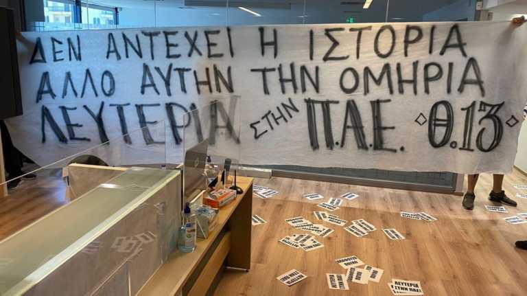 Οπαδοί του Παναθηναϊκού έκαναν ντου στην ΠΑΕ στέλνοντας μήνυμα κατά του Αλαφούζου (pics)