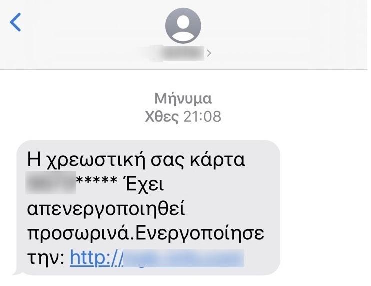 Απίθανη απάτη στην Πιερία! Του έκλεψαν 18.530 ευρώ με μήνυμα SMS!