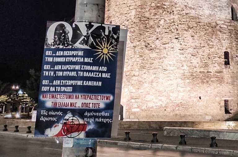 Θεσσαλονίκη: Γέμισε αφίσες το κέντρο της πόλης! Δείτε τα μηνύματα στους βουλευτές της Νέας Δημοκρατίας (Φωτό)