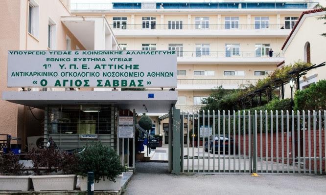 Κρούσματα στο νοσοκομείο «Άγιος Σάββας»: 19 θετικοί και 25 σε καραντίνα – Αναστολή λειτουργίας στην Παθολογική Κλινική