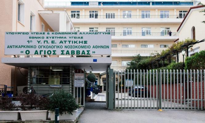 Συναγερμός στον «Άγιο Σάββα»: Κρούσματα κορονοϊού σε ογκολογικούς ασθενείς και προσωπικό