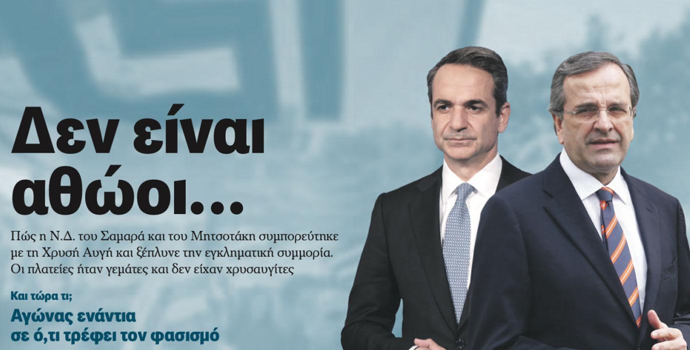 """Το πρωτοσέλιδο της Αυγής """"εισαγωγή"""" στο… σκληρό ροκ που ετοιμάζει ο ΣΥΡΙΖΑ"""