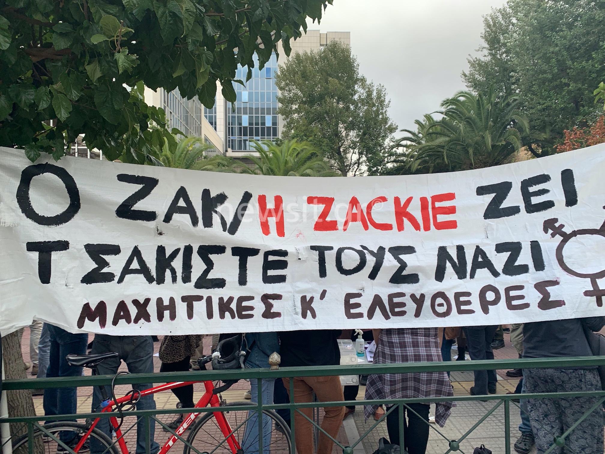 πλακάτ για τη δίκη για το φόνο του Ζακ Κωστόπουλου