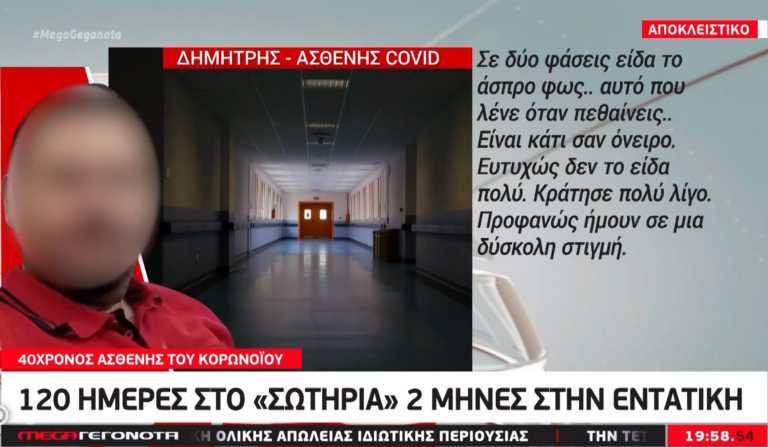 Κορονοϊός: Εφιάλτης 60 ημερών στη ΜΕΘ για 40χρονο – «Είδα το άσπρο φως, αυτό που λένε όταν πεθαίνεις»