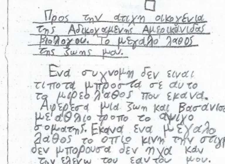 Κρήτη: Αυτό είναι το πολυσέλιδο γράμμα που έστειλε ο δολοφόνος της Suzanne Eaton στους συγγενείς της (Φωτό)