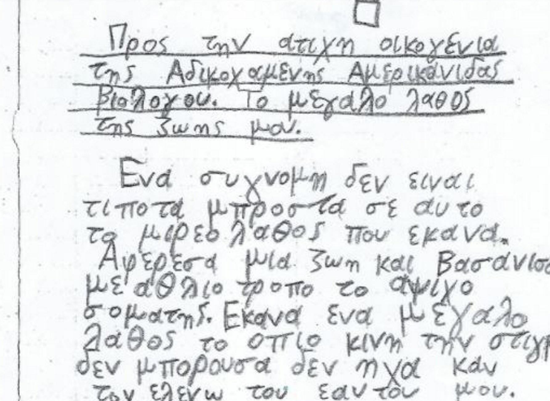 επιστολή στην οικογένεια της Suzanne Eaton