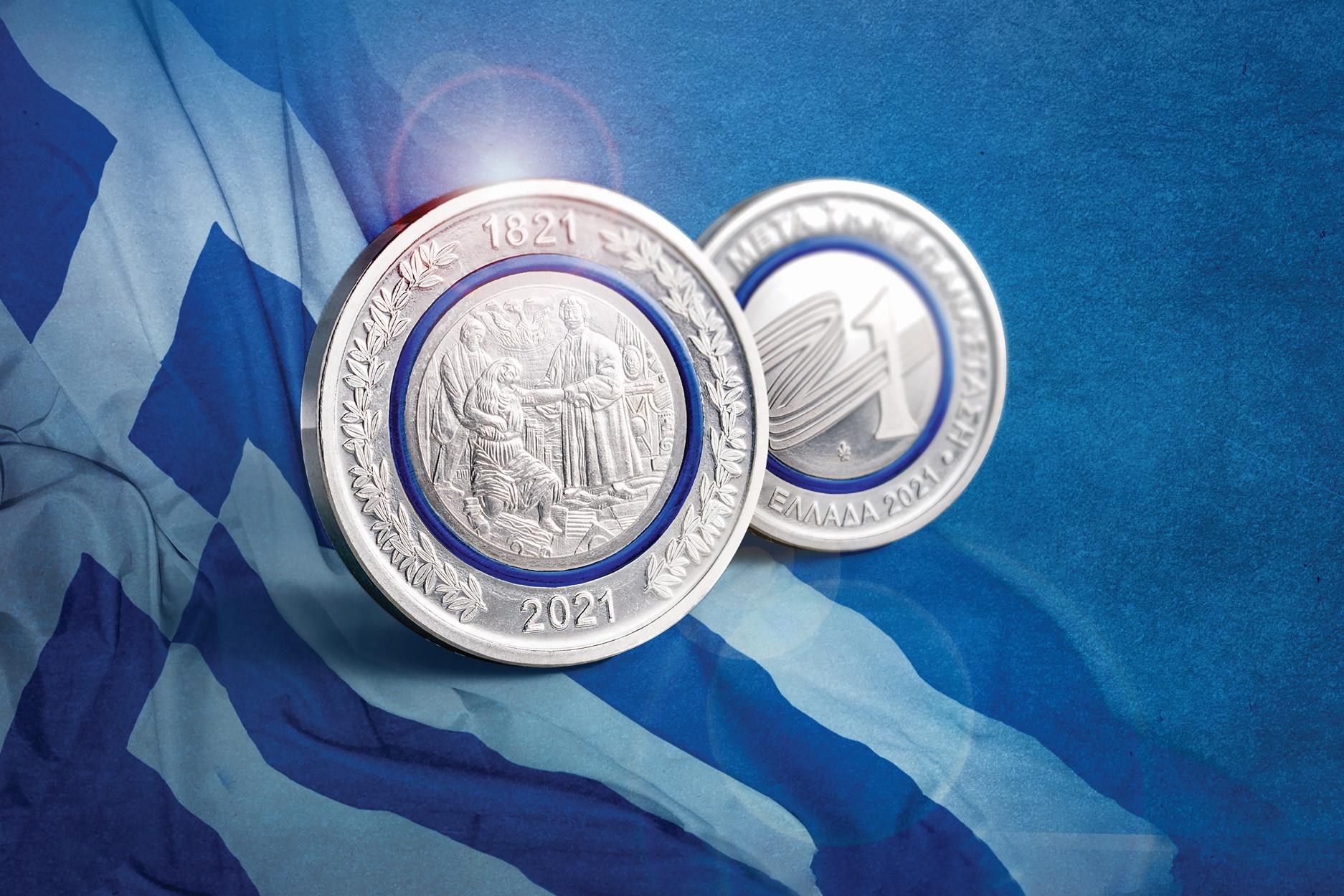 συλλεκτικό μετάλλιο Εθνικής Τράπεζας