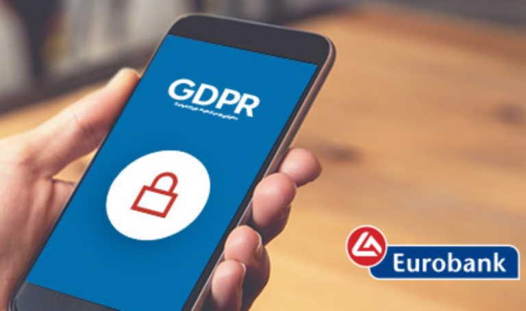 ΤΡΑΠΕΖΑ EUROBANK ΑΝΩΝΥΜΗ ΕΤΑΙΡΕΙΑ – Ενημέρωση για τη Διαβίβαση Προσωπικών Δεδομένων