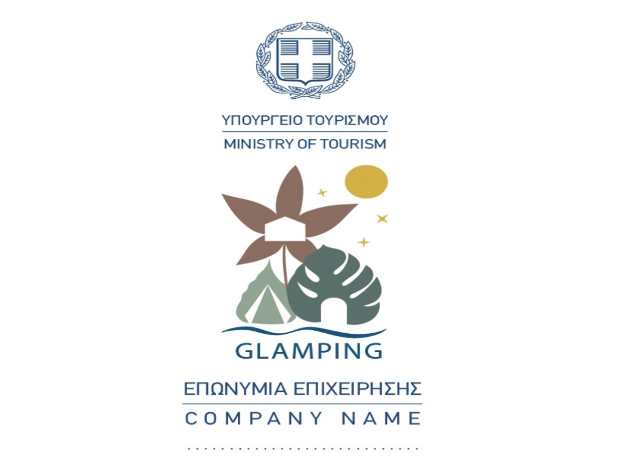 Κι επίσημα στην Ελλάδα ο όρος Glamping: Τι σημαίνει για τους λάτρεις του κάμπινγκ