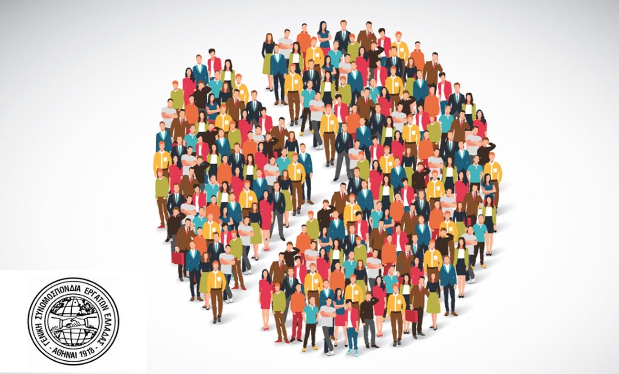 Έρευνα ΓΣΕΕ: Φόβοι για τα εργασιακά δικαιώματα λόγω της πανδημίας του κορονοϊού