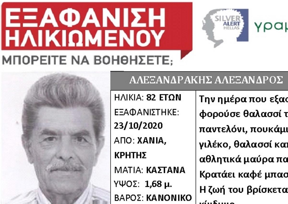 Ψάχνουν με Silver Alert τον σύντροφο της δολοφονημένης στην Κρήτη