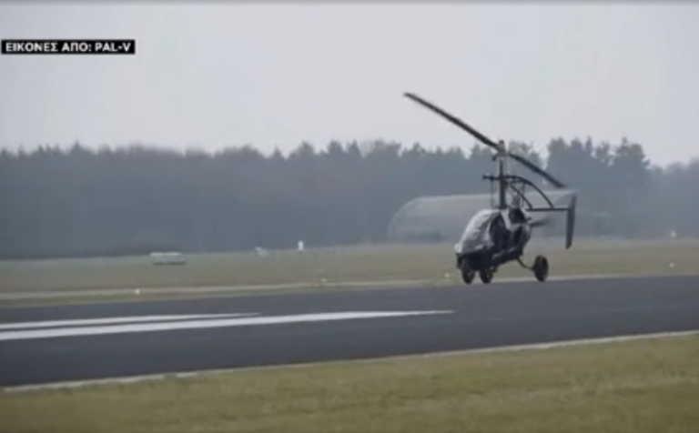 Ιπτάμενα ολλανδικά αυτοκίνητα προσεχώς στο οδικό και εναέριο δίκτυο της Ευρώπης