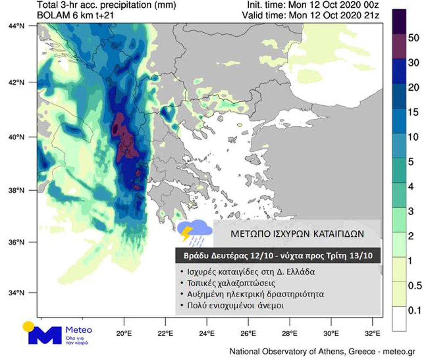 """Καιρός: """"Σαρώνουν"""" τη χώρα καταιγίδες, χαλάζι και θυελλώδεις άνεμοι – Πότε θα χτυπήσουν την Αττική (pics)"""