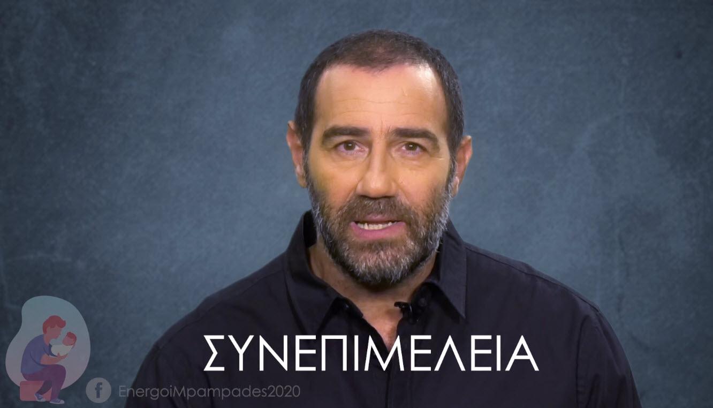 Ο Αντώνης Κανάκης στηρίζει τους «Ενεργούς Μπαμπάδες» για τη συνεπιμέλεια