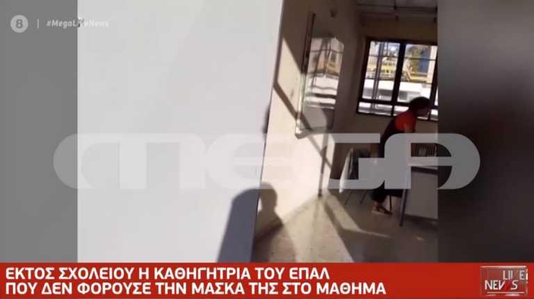 Κορονοϊός: Επί ενάμιση μήνα καθηγήτρια του ΕΠΑΛ Υμηττού έκανε μάθημα χωρίς μάσκα στην τάξη