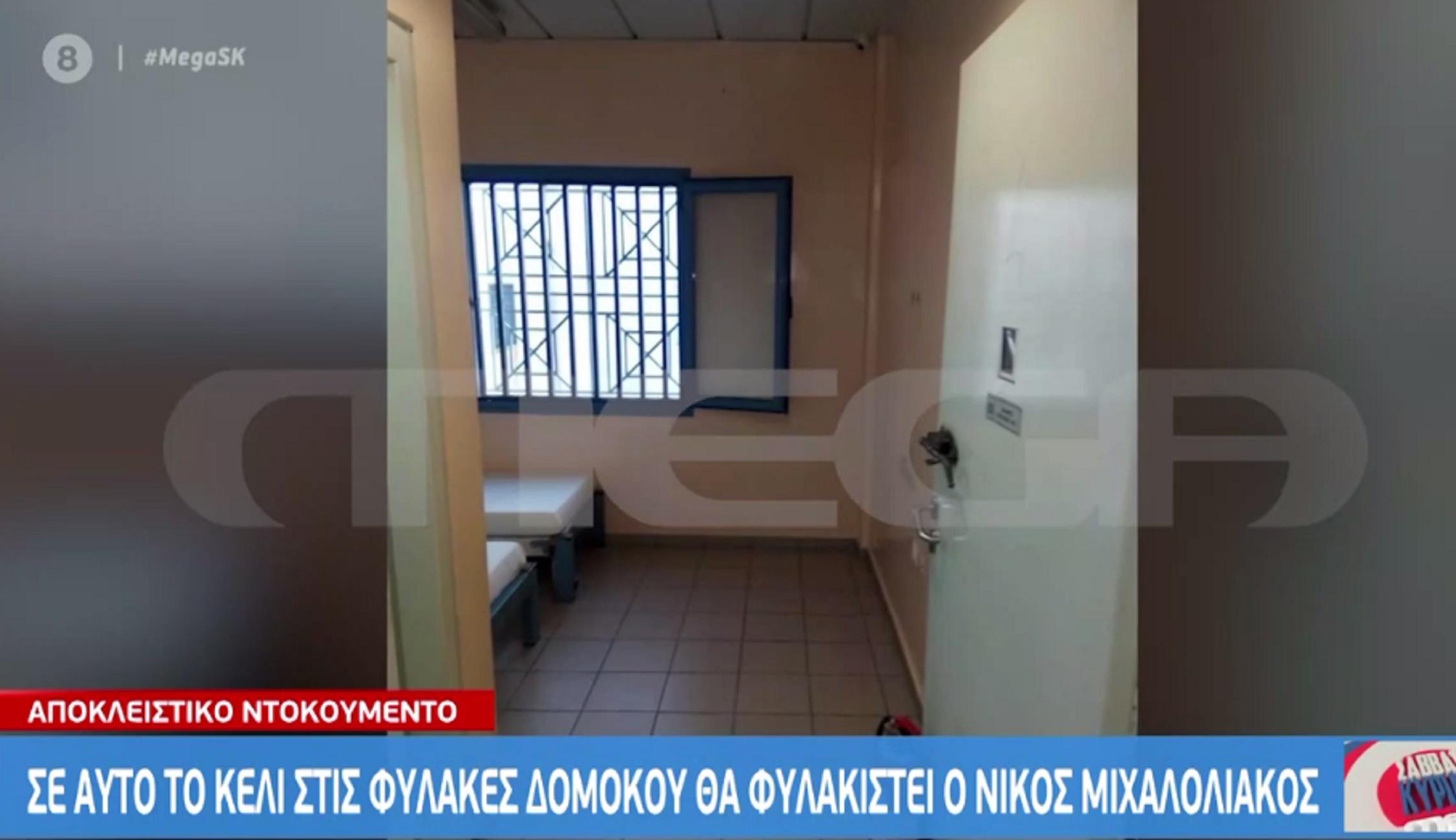 Χρυσή Αυγή: Αυτό είναι το κελί του Νίκου Μιχαλολιάκου (video)