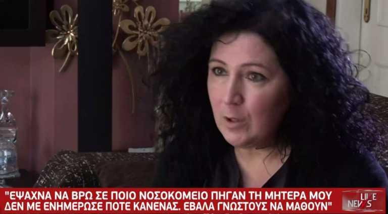 Ασβεστοχώρι: Ξεσπά γυναίκα που έχασε τη μητέρα της από κορονοϊό στο γηροκομείο – «Πέθανε και δεν με ενημέρωσαν»