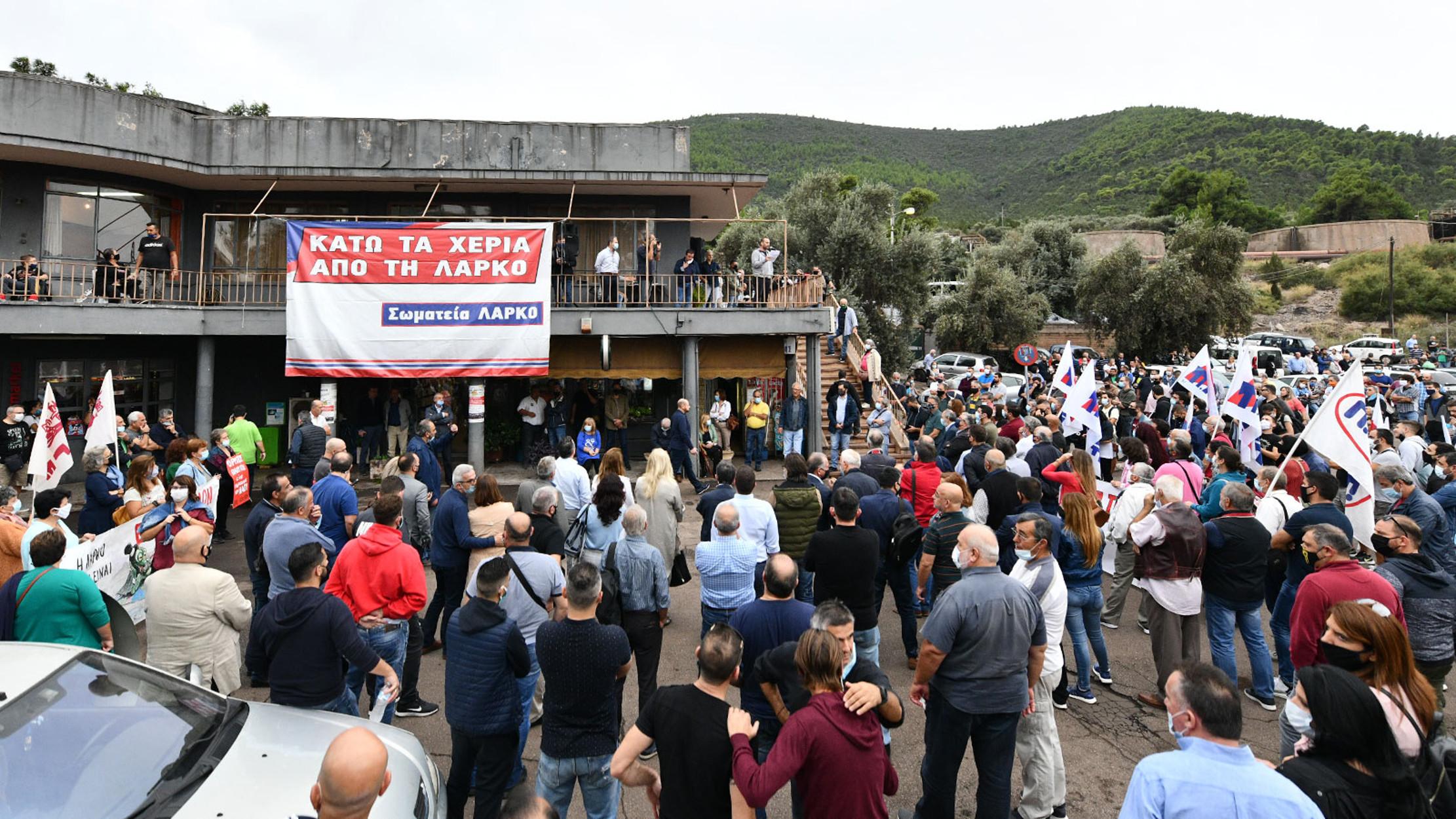 Συγκέντρωση των εργατών της ΛΑΡΚΟ στην Λάρυμνα – Κουτσούμπας: Το κλείσιμο θα διαλύσει την περιοχή