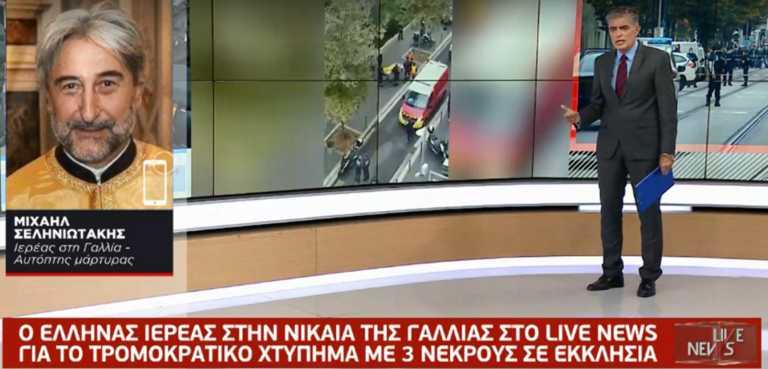 """Επίθεση στη Νίκαια: Τι λέει στο """"Live News"""" Έλληνας ιερέας που ήταν αυτόπτης μάρτυρας (video)"""