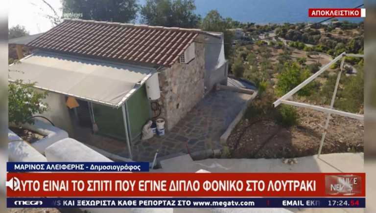 """Λουτράκι: Αυτό είναι το σπίτι όπου έγινε το διπλό φονικό – """"Την απειλούσε"""" (video)"""